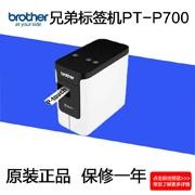 供应日本兄弟电脑网络布线标签打印机|条码机PT-P700