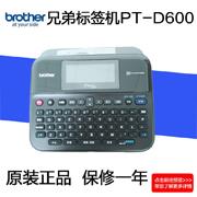 兄弟标签机PT-D600高速打印连接电脑 彩色液晶屏PT-2730升级版