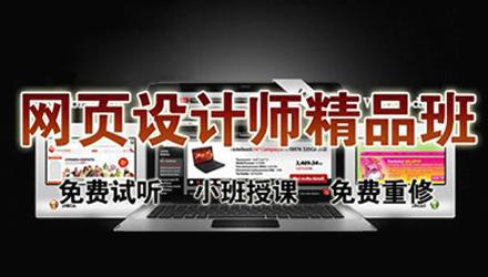 上海专业网页美工培训学校,虹口网页设计培训,包学包会