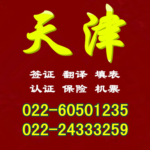 天津鑫悦环球国际旅行社证