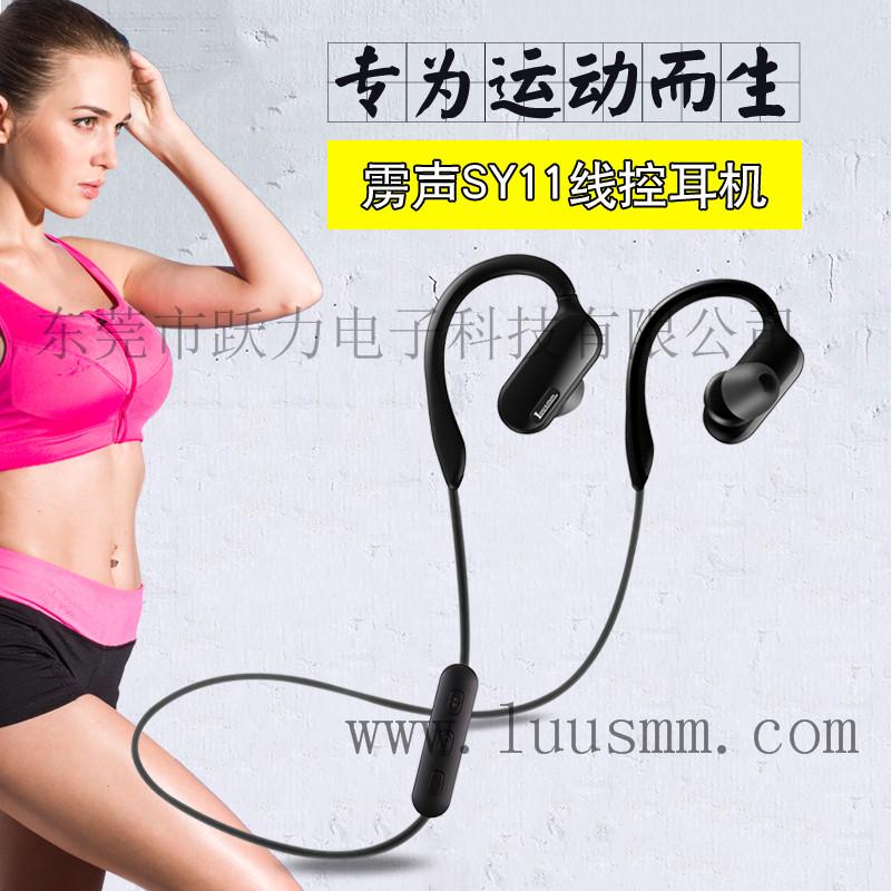 雳声SY11-1蓝牙耳机厂家批发专业快速