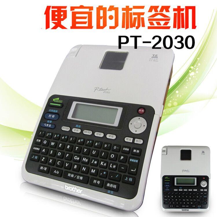 兄弟标签机pt-2030 手持式便捷两用不干胶线缆标签打印机/条码机
