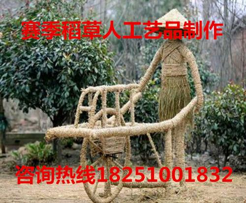 赛季稻草工艺品厂家批发江苏艺术稻草景观雕塑 沭阳制作价格赛季卡通稻草人厂家
