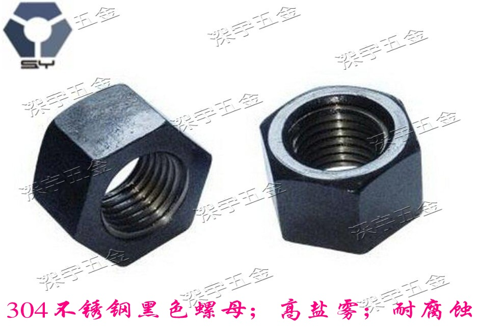 304黑色不锈钢,GB97平垫,GB93弹垫,GB52螺母,高盐雾耐腐蚀螺丝,发黑氧化螺丝