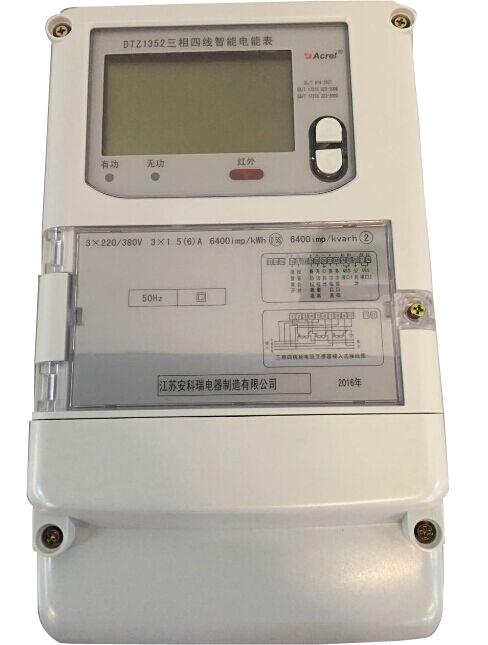 安科瑞 DTZ1352三相四线智能电能表 带红外通讯
