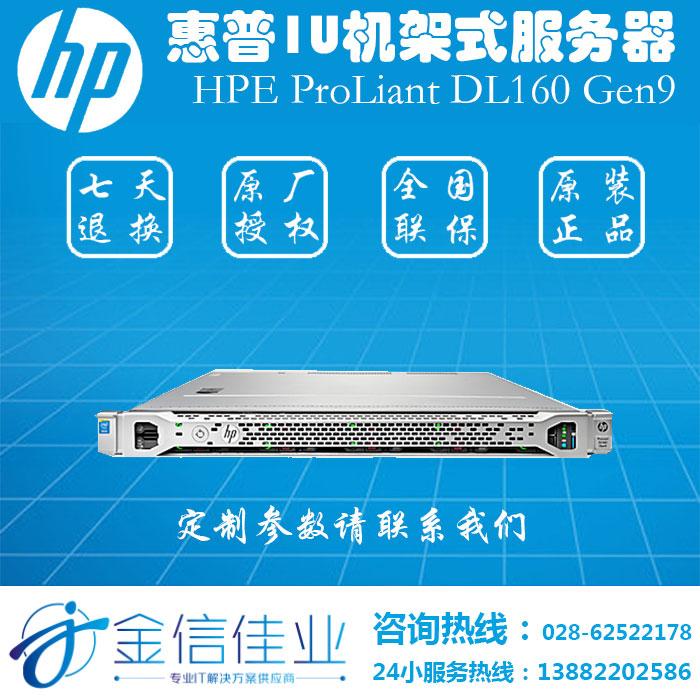 惠普(HP)1U机架式服务器DL160 G9 E5-2600v4系列