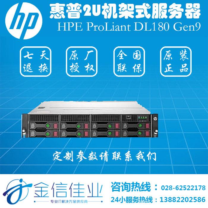 惠普(HP)服务器 DL180 GEN9大盘 机架式主机箱 DL180G9 小盘
