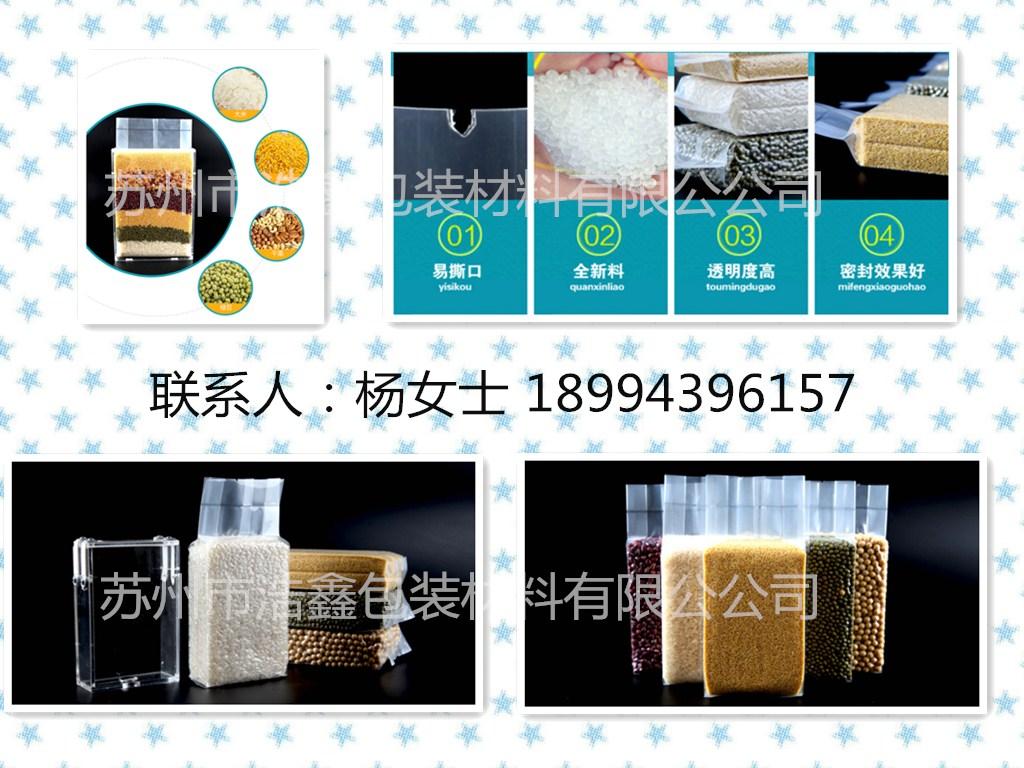 食品阴阳袋生产加工,食品阴阳袋哪里便宜,食品阴阳袋零售价