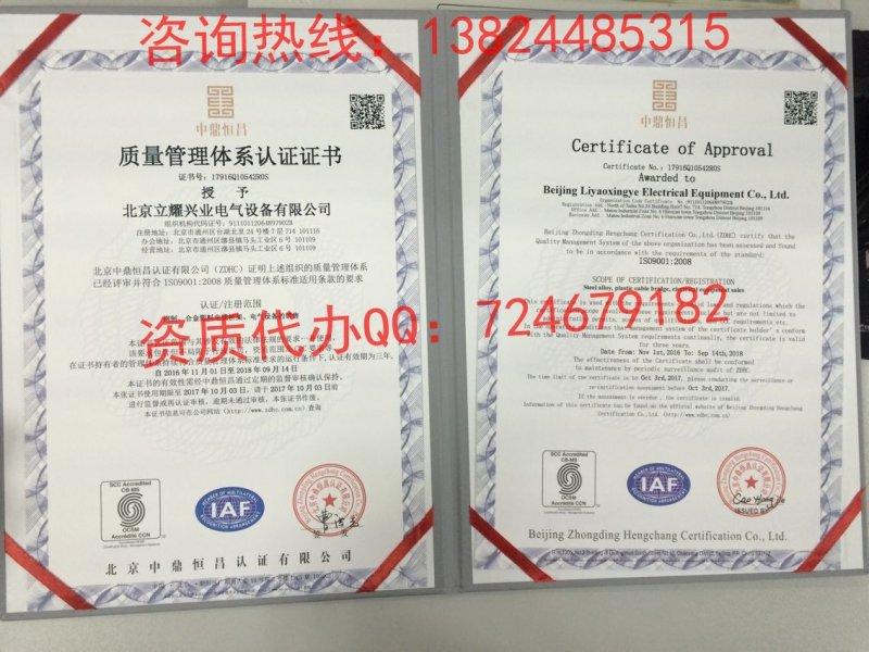 ISO14001管理体系认证怎么办理