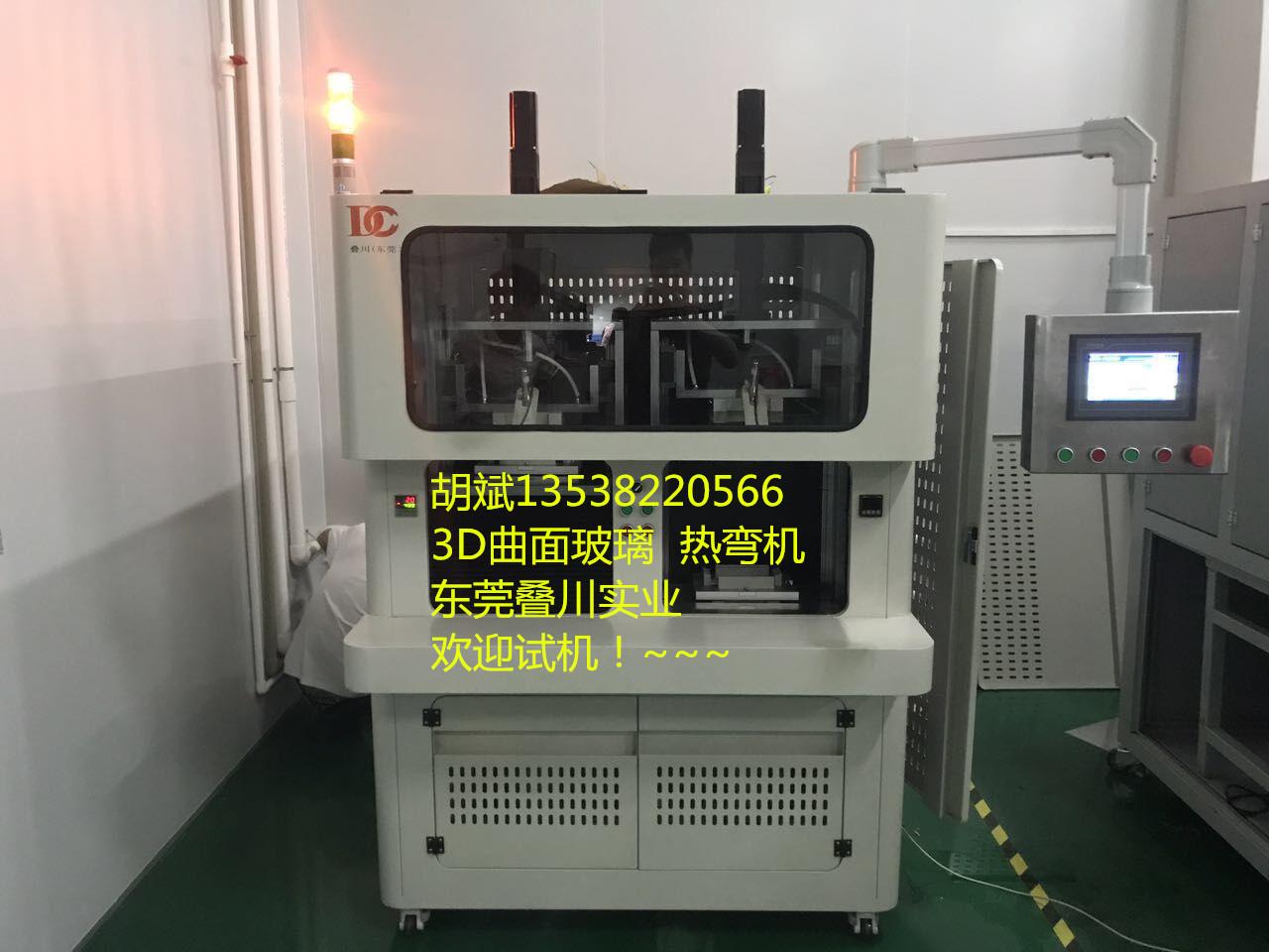 东莞叠川实业生产直销3D曲面玻璃热弯机 全数控玻璃热弯成型机 手机玻璃热弯成型机