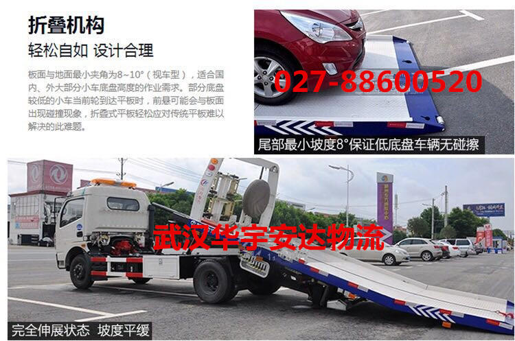 武汉小轿车托运 武汉至北京私家车托运027-88600520