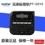 兄弟D200升级版PT-D210便携通信线缆布线网线尾纤标签打印机