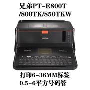 兄弟标签打印机套管印字机PT-E800T PT-E850TKW可无限WIFI连接