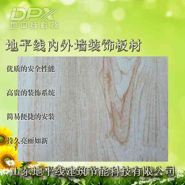 水泥纤维装饰板 硅酸钙装饰板新型材料