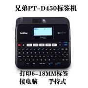 brother兄弟便携式标签打印机PT-D450电力线缆标签机替代PT-2030