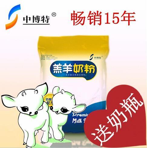 易消化小羊专用奶粉批发