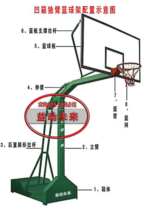 天津篮球架