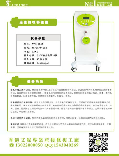 香港艾妮妈咪特征仪器