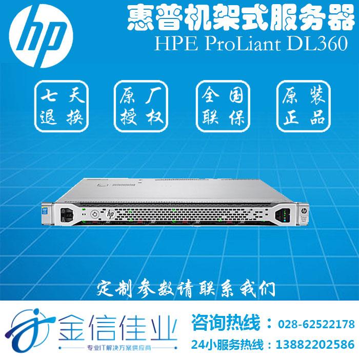 惠普 (HP) DL360GEN9 机架式服务器 E5-2600V4 系列
