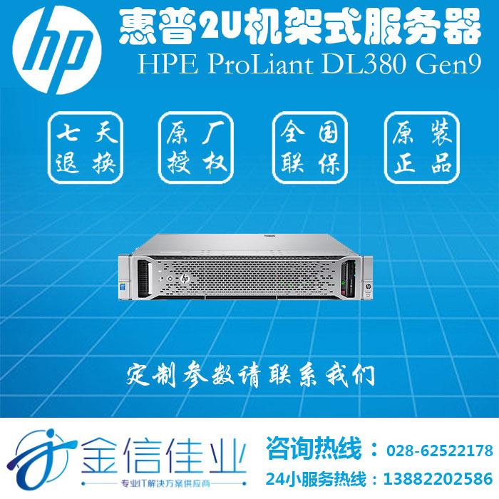 惠普(HP)DL380/388Gen9 E5-2640V4 2U机架式服务器