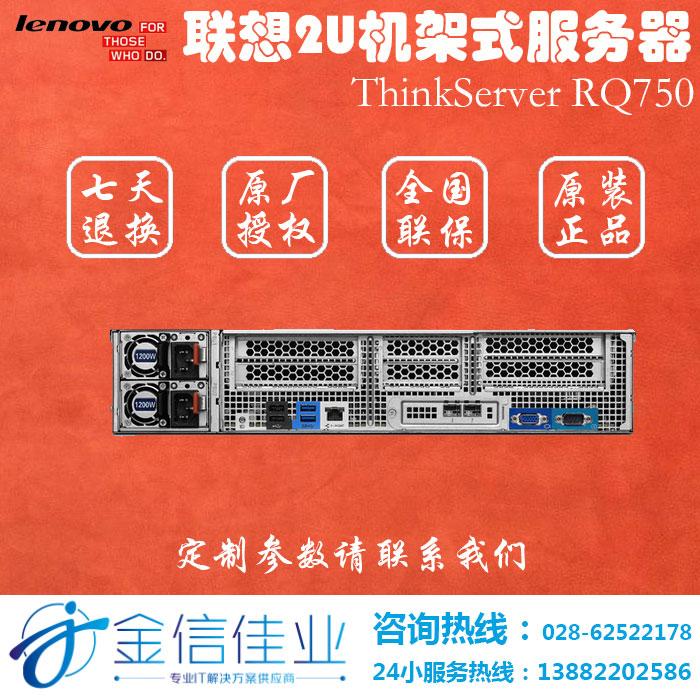 联想(ThinkServer)RQ750 4路机架服务器