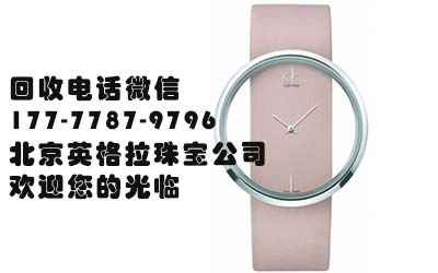 北京市著名二手手表回收报价 女士名表手表哪里回收价高