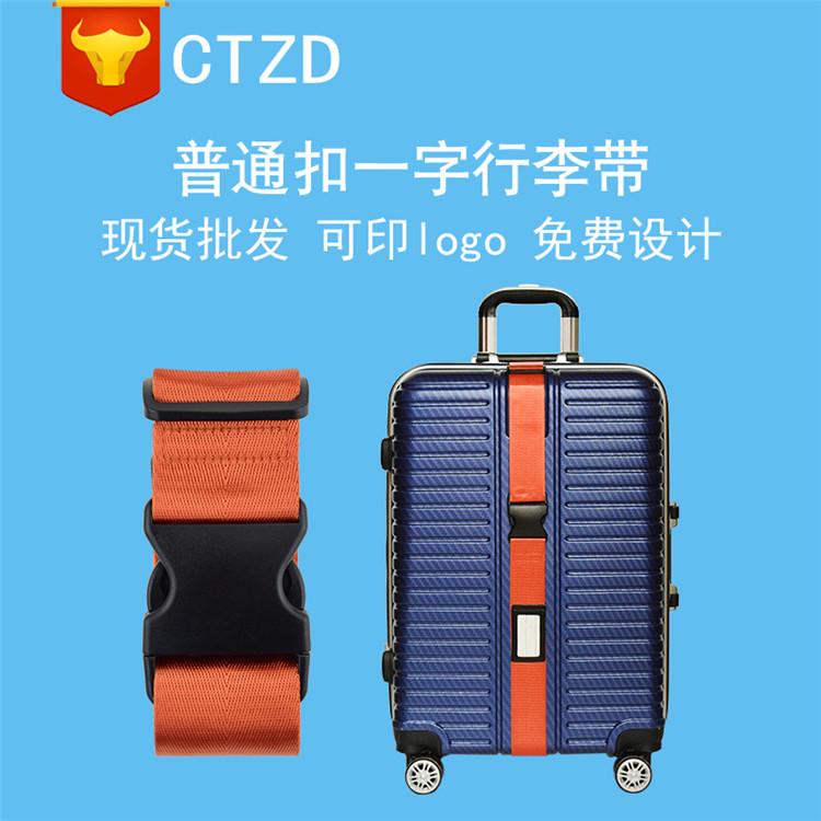 工厂定制一字行李箱捆绑带 尼龙丝印旅行箱打包带 印字