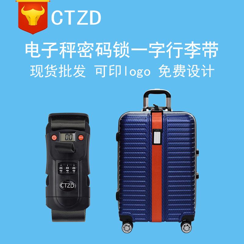 工厂定制电子秤称重行李带 可印字 一字旅游箱捆绑带