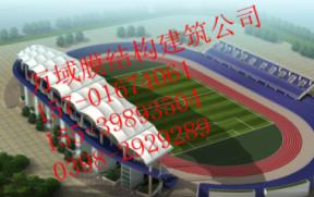 北京膜结构看台15701674061