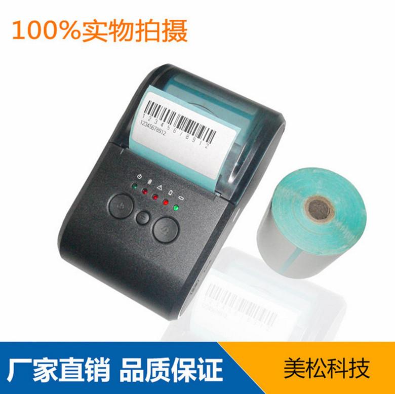 蓝牙 热敏标签打印机 MSP-100II