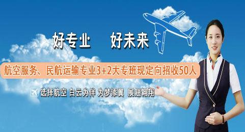 南昌向远轨道技术学校航空服务专业定向班招生