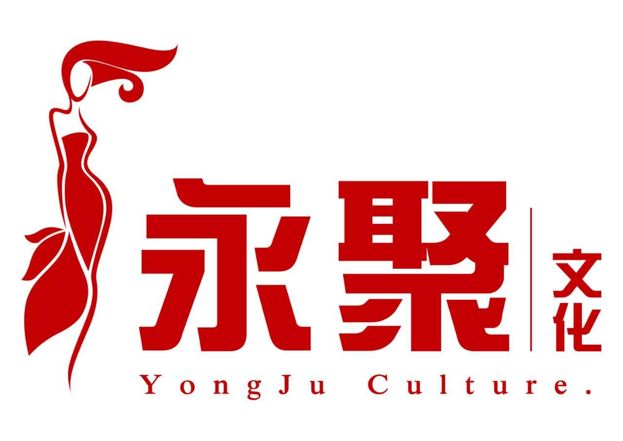 西安永聚结开业庆典、演出、活动策划