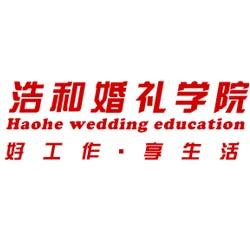 郑州婚礼主持学校,婚礼主持人就业前景
