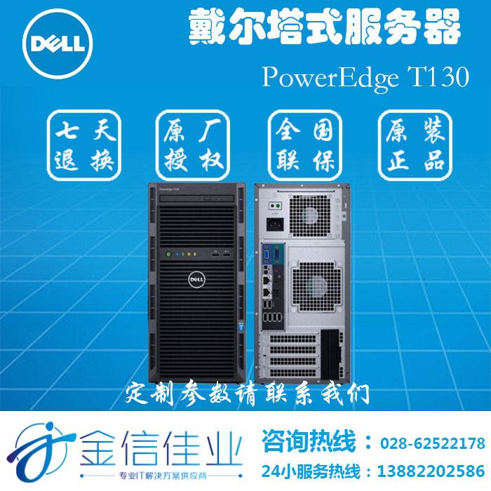 戴尔(DELL)PowerEdge T130 塔式服务器主机