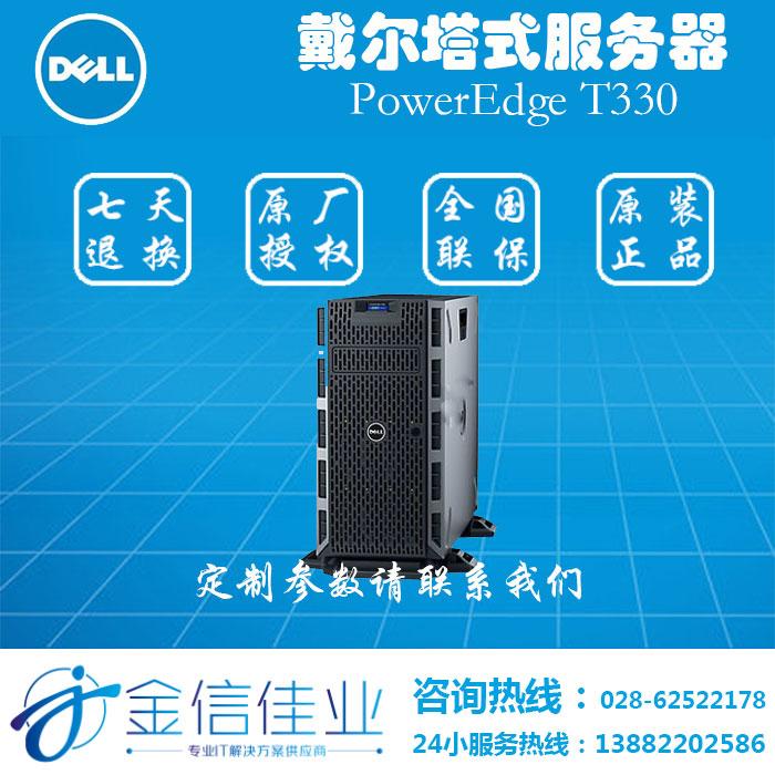戴尔(DELL)PowerEdge T330服务器