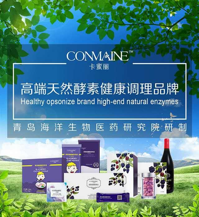 卡蜜丽黑莓酵素,日常养生健康品