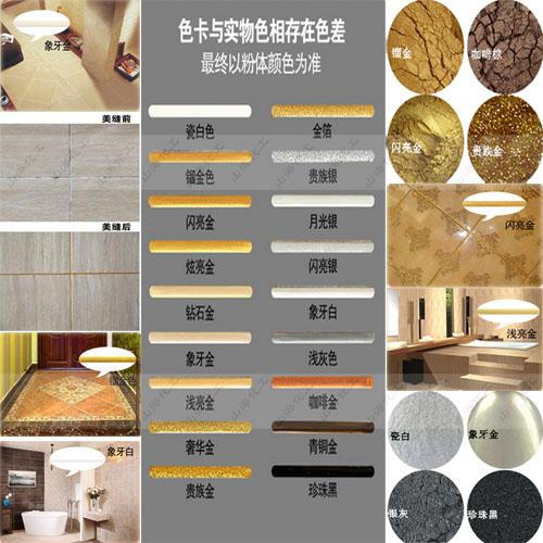 地板砖美缝剂专用色粉、超闪金葱粉 闪光粉颜料