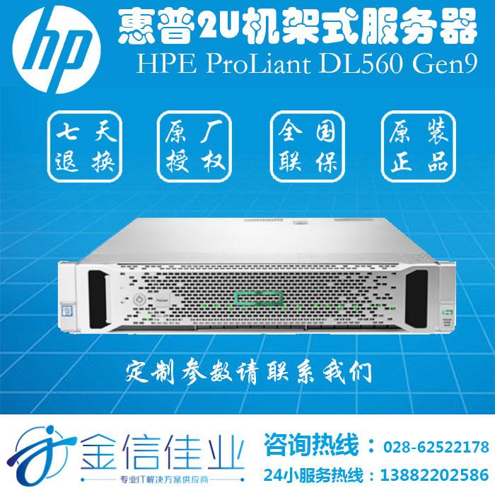 惠普(HP)DL560 Gen9 服务器主机 830079-AA5