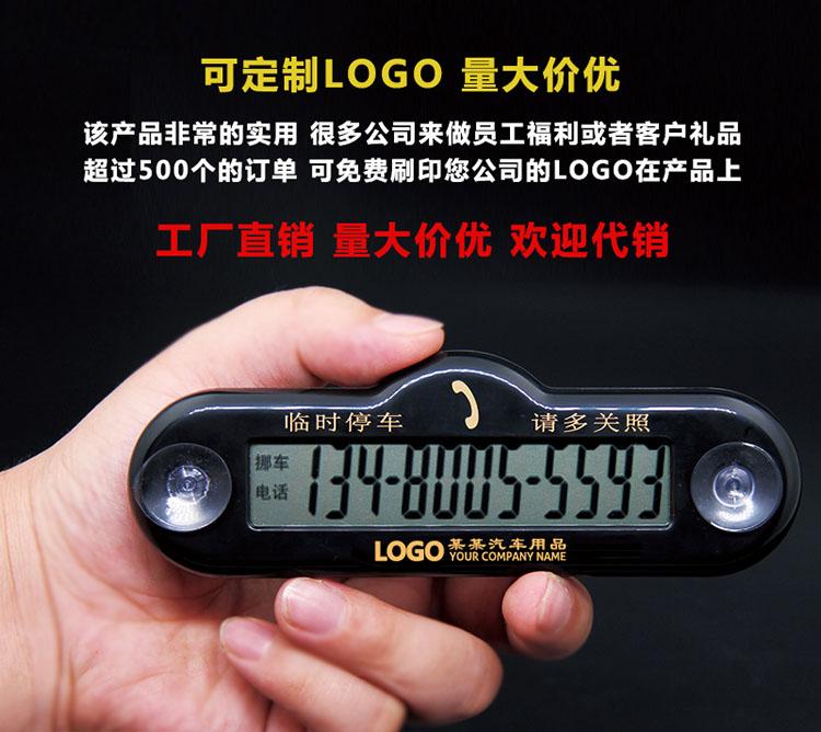 数显电子临时停车电话号码牌 无限次修改号码