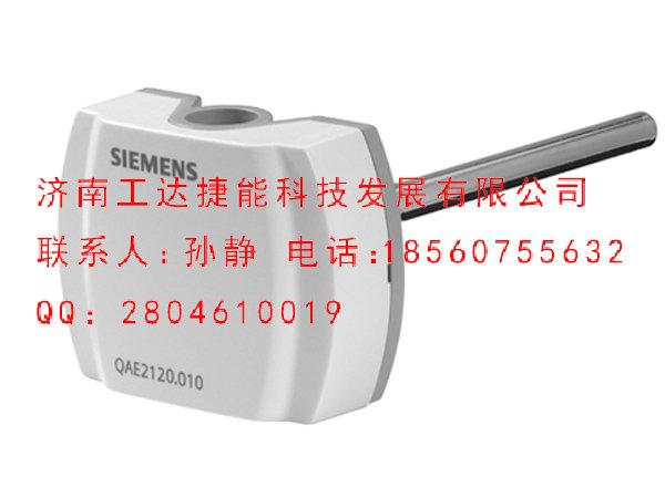 QAE2111.015西门子插入式传感器 高精度传感器