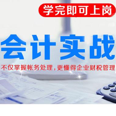 湖南衡阳会计实操培训班哪个好 零基础怎么学会计做账