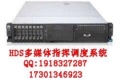 HDS-1000指挥调度系统