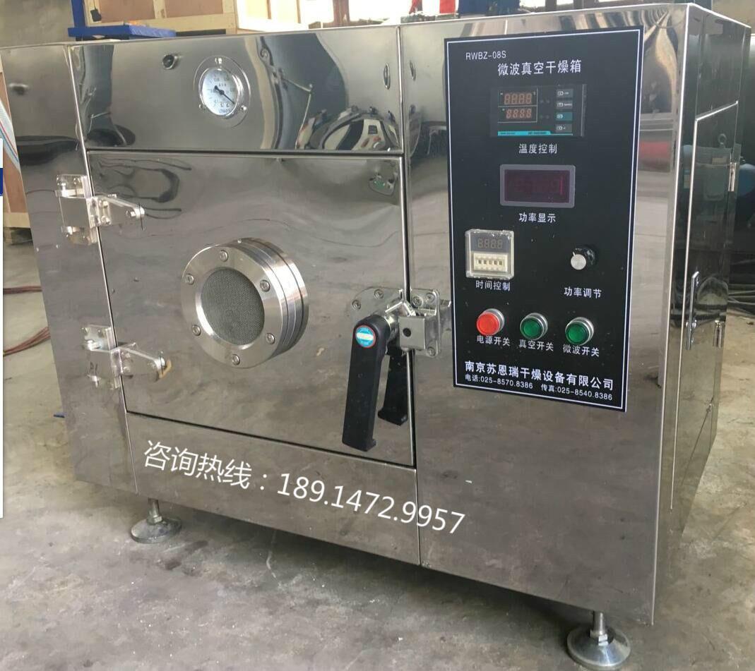 实验室中小型微波真空干燥箱用途