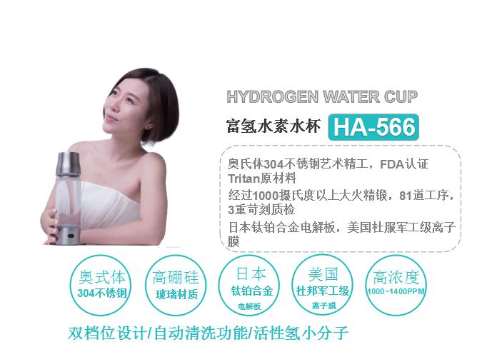 厂家供应批发HA-556智能保健水杯