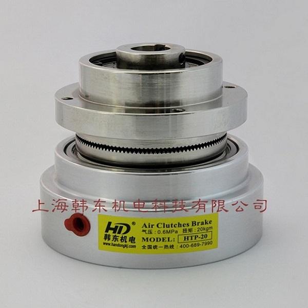 四川工业离合器 印刷机械离合器 气动工业离合器HTP-20