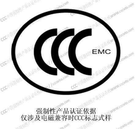 深圳哪家机构CCC认证好