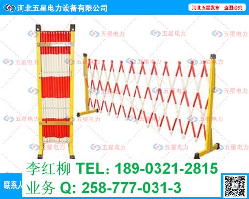 电力绝缘围栏《电信绝缘围栏》绝缘安全围栏价格 河北电力系统绝缘围栏