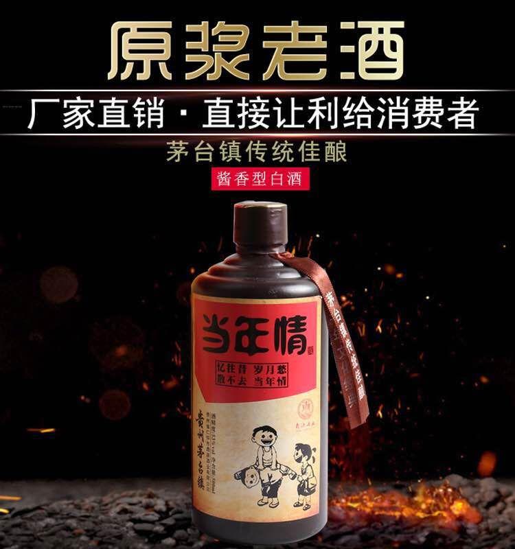 贵州茅台当年情酱香型白酒代理招商鼎源酒业