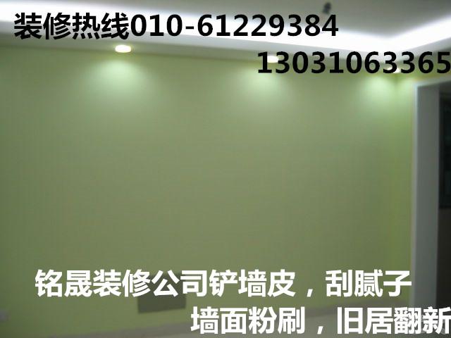 [惠]大兴区旧宫涂料粉刷  旧宫粉刷墙面