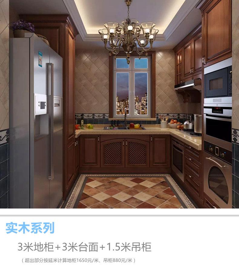 杭州整体橱柜多少钱一米  睿兔实木橱柜价格怎么算